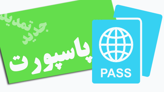 Photo of معلومات در باره پاسپورت