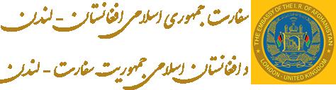 سفارت جمهوری اسلامی افغانستان  – لندن