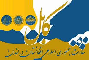 """برای دریافت آخرین شماره """"پیک کابل"""" نامه خبری سفارت افغانستان، اینجا کلیک کنید."""