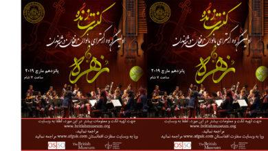 """Photo of برگزاری اولین کنسرت گروه ارکسترای بانوان افغان """" زهره"""" در لندن"""