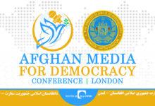 Photo of سفارت افغانستان در لندن دومین نشست با خانواده مطبوعات افغانستان را در شهر لندن  برگزار نمود