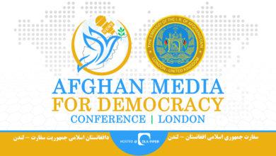 تصویر سفارت افغانستان در لندن دومین نشست با خانواده مطبوعات افغانستان را در شهر لندن  برگزار نمود