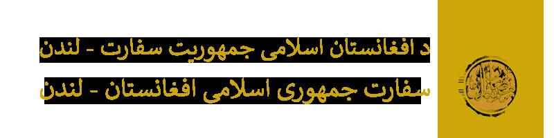 سفارت جمهوری اسلامی افغانستان  - لندن