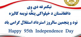 Celebration of the 95th Anniversary of Afghanistan's Independence Day